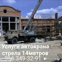Автоуслуги АВТОКРАНА 10 тонн Киев и Киевская область цена