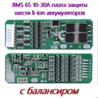 BMS 6S 10-20А, 25.5V Контроллер заряда разряда с балансиром плата защиты Li-Ion
