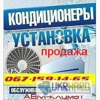 Кондиционеры Продажа Установка Обслуживание Ирпень Буча Гостомель Киев Вышгород