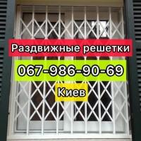 Розсувні решітки металеві на вікна, двері, вітрини. Виробництво установка по всій Україні