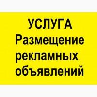 УСЛУГА: Размещение Рекламных Объявлений на ДОСКИ УКРАИНА