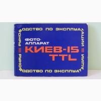 Продам Паспорт для фотоаппарата КИЕВ-15 TTL