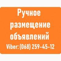 РУЧНОЕ размещение объявлений на доски. ПОДАТЬ объявление Харьков. Nadoskah Online
