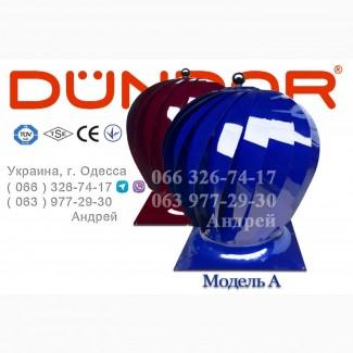 Дефлектор DUNDAR (воздушный турбинный вентилятор) модель DAT A