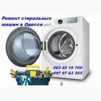 Срочный ремонт стиральных машин Одесса
