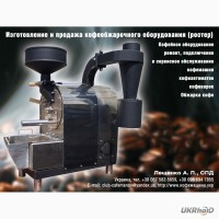 Ремонт ростеров для обжарки кофе