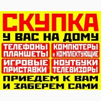 Куплю! Скупка! Выкуп! Покупка! Любой техники! Выезд 24 часа в Харькове