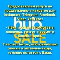 Услуги по продвижению и накрутке для Instagram, Telegram, Facebook, Viber, YouTube
