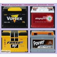 Авто аккумуляторы для легковых авто. АКБ опт и розница