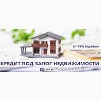 Кредит под залог недвижимости без справки о доходах от 1, 5% в месяц