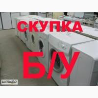 Куплю нерабочие стиральные машины в Киеве