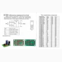 Радиоконструктор Radio-Kit Радио-Кит k102 нерегулируемый стабилизатор напряжения Low Drop