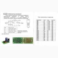 Радиоконструктор Radio-Kit Радио-Кит k101 нерегулируемый стабилизатор напряжения