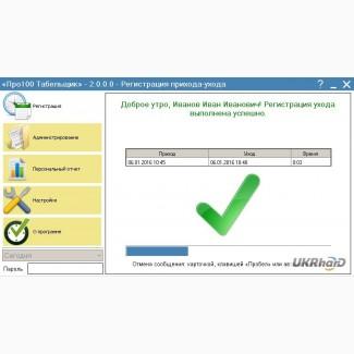 Программа учета рабочего времени Про100 Табельщик v2.1