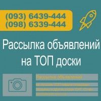 Рaссылка объявлений на дoски Укрaины, любой регион