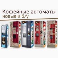 Кофейные Автоматы Saeco, Bianchi, Necta, Rheavendors, MK - Кофемашина