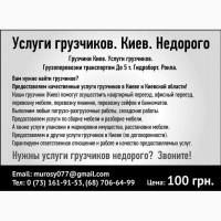 Услуги грузчиков. Удар по ценам. Заказать услугу грузчика. Киев