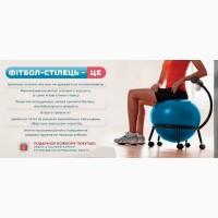Крісло з фітнес-м#039;ячем для поліпшення постави