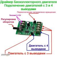 Драйвер Бесщеточного бесколлекторного двигателя CD, DVD, жесткого диска с регулировкой