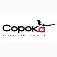 Агентство СОРОКА: спонсорство на ТВ, BTL, event, реклама, директ маркетинг, PR