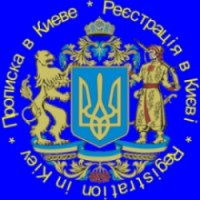 Прописка в Киеве