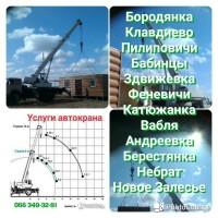 Автокран услуги автокрана Бородянка, Озера, Феневичи, Здвижевка, Бабинцы, Пороскотень
