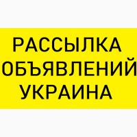 Заказать Ручную Рассылку Объявлений на ДОСКИ, Рассылка объявлений на доски