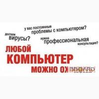Скорая компьютерная помощь в Киеве. Быстрое восстановление ПК после сбоя. Антивирус