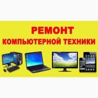 Качественный ремонт и настройка ноутбуков и планшетов( КИЕВ)