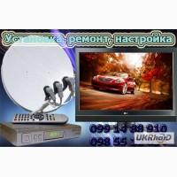 Установка спутникового ТВ в Харькове и области. Быстро, недорого