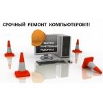 Ремонт компьютеров и ноутбуков, установка Windows (XP, VISTA, 7, 8), драйверов, программ