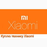 Выкуп / Скупка / Куплю технику Xiaomi в Харькове