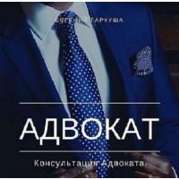 Адвокат в Києві. Послуги юриста Київ