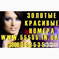 Золотые номера Украины 050, 066, 095, 099, 067, 096, 097, 098