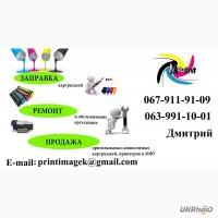 ЗАПРАВКА картриджей, ремонт принтеров, факсов