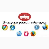 Блокировка рекламы и всплывающих окон в браузерах и системе, установка защиты
