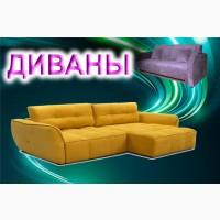 Киевские диваны с бесплатной доставкой