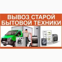 Скупка Стиральных машин Б/У в любом состоянии Харьков