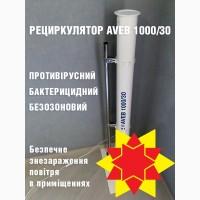 Рециркулятор ||| Бактерицидная Кварцевая Лампа ||| Мощное средство против вирусов