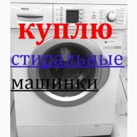 Куплю стиральные машины на запчасти, Харьков