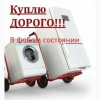 Вывоз/Скупка Стиральных машин Б/У и Холодильников Б/У В любом состоянии