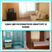 Орендувати квартиру подобово. Здам двокімнатну квартиру, Київ