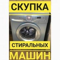 Скупка Стиральных машин б/у в Харькове