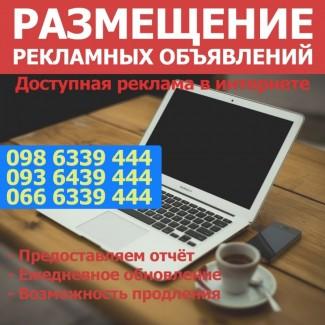 Размещение объявлений на досках Украины, любой регион