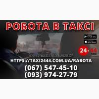 Срочно нужны водители такси со своим авто! Гарантия лучшего эфира города Запорожье