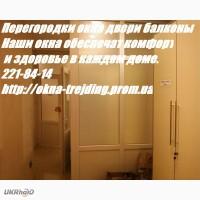 Металлопластиковые перегородки Киев, металлопластиковые офисные перегородки