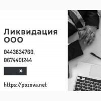 Экспресс-ликвидация ООО в Киеве. Услуги по ликвидации предприятия Киев