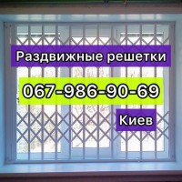 Раздвижные решетки металлические на окна двери, витрины. Производство установка по Украине