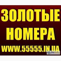 Золотые номера Киевстар, МТС, Лайф, Билайн. Низкие цены