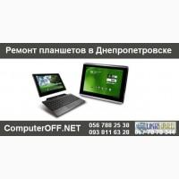 Ремонт планшетов в Днепропетровске